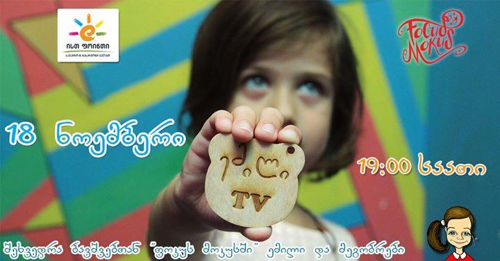 """შეხვედრა ბავშვებთან ისთ ფოინთში """"ემილი და მეგობრები"""" photo"""